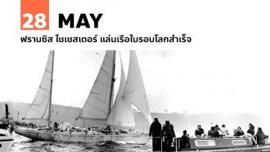 Photo of 28 พฤษภาคม ฟรานซิส ไชเชสเตอร์ แล่นเรือใบรอบโลกสำเร็จ
