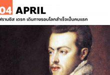 Photo of 4 เมษายน ฟรานซิส เดรก เดินทางรอบโลกสำเร็จเป็นคนแรก