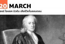 20 มีนาคม เซอร์ ไอแซค นิวตัน เสียชีวิตในลอนดอน