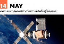 Photo of 14 พฤษภาคม องค์การนาซาส่งสถานีอวกาศสกายแล็บขึ้นสู่ชั้นอวกาศ