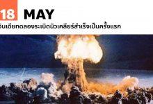 18 พฤษภาคม อินเดียทดลองระเบิดนิวเคลียร์สำเร็จเป็นครั้งแรก