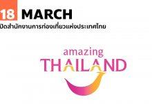 Photo of 18 มีนาคม เปิดสำนักงานการท่องเที่ยวแห่งประเทศไทย