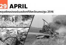 29 เมษายน เหตุเฮลิคอปเตอร์เบลล์ตกที่จังหวัดนครปฐม 2516
