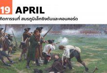 Photo of 19 เมษายน เกิดการรบที่ สมรภูมิเล็กซิงตันและคอนคอร์ด