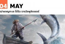4 พฤษภาคม The Old Man and The Sea ได้รับ รางวัลพูลิตเซอร์