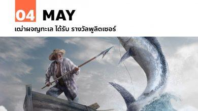 Photo of 4 พฤษภาคม The Old Man and The Sea ได้รับ รางวัลพูลิตเซอร์