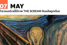 7 พฤษภาคม ตำรวจนอร์เวย์ได้ภาพ The Scream คืนหลังถูกขโมย