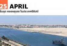 25 เมษายน เริ่มขุด คลองสุเอซ ในประเทศอียิปต์