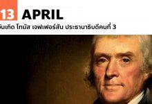 Photo of 13 เมษายน วันเกิด โทมัส เจฟเฟอร์สัน (Thomas Jefferson)