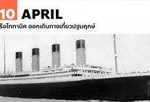 10 เมษายน เรือไททานิค ออกเดินทางเที่ยวปฐมฤกษ์