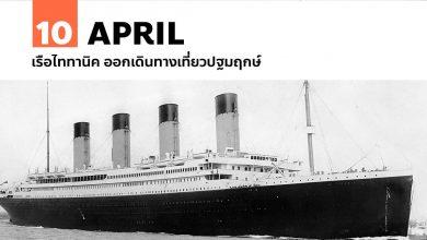 Photo of 10 เมษายน ไททานิค ออกเดินทางเที่ยวปฐมฤกษ์