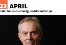 Photo of 6 พฤษภาคม วันเกิด โทนี แบลร์ นายกรัฐมนตรีประเทศอังกฤษ