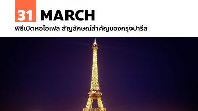 Photo of 31 มีนาคม พิธีเปิดหอไอเฟล สัญลักษณ์สำคัญของกรุงปารีส