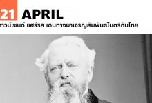 Photo of 21 เมษายน ทาวน์เซนด์ แฮร์ริส เดินทางมาเจริญสัมพันธไมตรีกับไทย