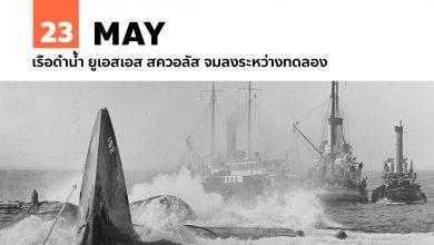 Photo of 23 พฤษภาคม เรือดำน้ำ ยูเอสเอส สควอลัส จมลงระหว่างทดลอง