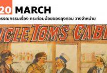Photo of 20 มีนาคม วรรณกรรมเรื่อง กระท่อมน้อยของลุงทอม วางจำหน่าย