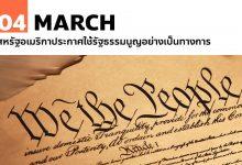 4 มีนาคม สหรัฐอเมริกาประกาศใช้รัฐธรรมนูญอย่างเป็นทางการ