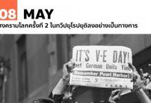 8 พฤษภาคม สงครามโลกครั้งที่ 2 ในทวีปยุโรปยุติ