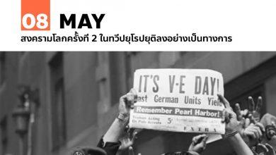 Photo of 8 พฤษภาคม สงครามโลกครั้งที่ 2 ในทวีปยุโรปยุติ