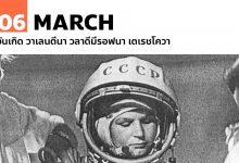 Photo of 6 มีนาคม วันเกิด วาเลนตีนา วลาดีมีรอฟนา เตเรชโควา