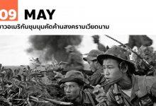 Photo of 9 พฤษภาคม ชาวอเมริกันชุมนุมคัดค้านสงครามเวียดนาม