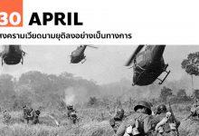 Photo of 30 เมษายน สงครามเวียดนามยุติลงอย่างเป็นทางการ