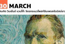 Photo of 30 มีนาคม วันเกิด วินเซ้นต์ แวนโก๊ะ จิตรกร