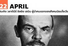 Photo of 22 เมษายน วันเกิด วลาดิมีร์ อิลยิช เลนิน (Vladimir Ilyich Lenin)