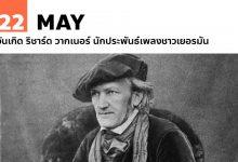 Photo of 22 พฤษภาคม วันเกิด ริชาร์ด วากเนอร์ นักประพันธ์เพลงชาวเยอรมัน