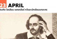 Photo of 23 เมษายน วันเกิด วิลเลียม เชคสเปียร์ กวีและนักเขียนบทละคร