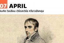 Photo of 7 เมษายน วันเกิด วิลเลียม เวิร์ดสเวิร์ธ กวีชาวอังกฤษ