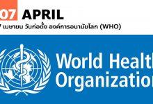 Photo of 7 เมษายน วันก่อตั้ง องค์การอนามัยโลก (WHO)