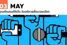 Photo of 3 พฤษภาคม ยูเนสโกเสนอให้เป็น วันเสรีภาพสื่อมวลชนโลก