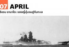 Photo of 7 เมษายน เรือรบ ยามาโตะ ของญี่ปุ่นจมสู่ก้นทะเล