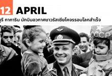 Photo of 12 เมษายน ยูรี กาการิน นักบินอวกาศชาวรัสเซียโคจรรอบโลกสำเร็จ
