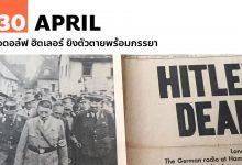 30 เมษายน อดอล์ฟ ฮิตเลอร์ ยิงตัวตายพร้อมภรรยา