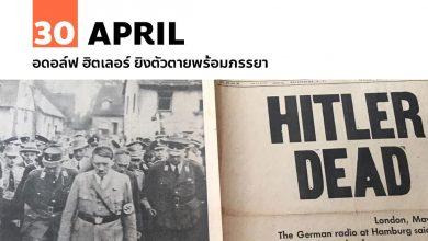 Photo of 30 เมษายน อดอล์ฟ ฮิตเลอร์ ยิงตัวตายพร้อมภรรยา