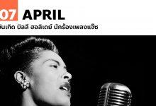 Photo of 7 เมษายน วันเกิด บิลลี ฮอลิเดย์ นักร้องเพลงแจ๊ซ