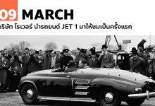 Photo of 9 มีนาคม บริษัท โรเวอร์ นำรถยนต์ JET 1 มาให้สชมเป็นครั้งแรก