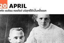 Photo of 20 เมษายน สกัด เรเดียม คลอไรด์ บริสุทธิ์ได้เป็นครั้งแรก