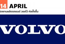 Photo of 14 เมษายน โรงงานผลิตรถยนต์ วอลโว่ ก่อตั้งขึ้น