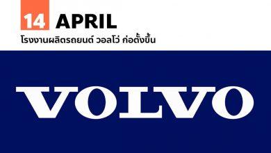 14 เมษายน โรงงานผลิตรถยนต์ วอลโว่ ก่อตั้งขึ้น