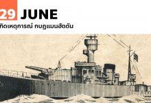 Photo of 29 มิถุนายน เกิดเหตุการณ์ กบฎแมนฮัตตัน