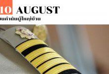 Photo of 10 สิงหาคม วันกำนันผู้ใหญ่บ้าน