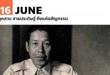 16 มิถุนายน กุหลาบ สายประดิษฐ์ ถึงแก่อสัญกรรม