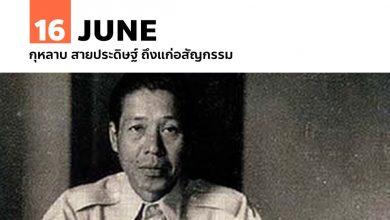 Photo of 16 มิถุนายน กุหลาบ สายประดิษฐ์ ถึงแก่อสัญกรรม