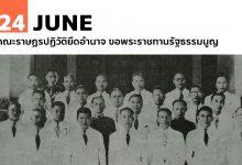 Photo of 24 มิถุนายน คณะราษฎรปฏิวัติยึดอำนาจ ขอพระราชทานรัฐธรรมนูญ