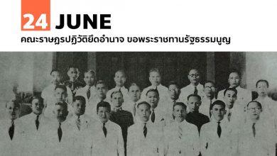 24 มิถุนายน คณะราษฎรปฏิวัติยึดอำนาจ ขอพระราชทานรัฐธรรมนูญ