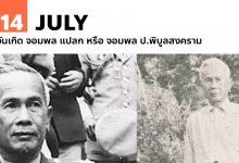 Photo of 14 กรกฎาคม วันเกิด จอมพล แปลก หรือ จอมพล ป.พิบูลสงคราม