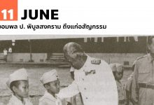 Photo of 11 มิถุนายน จอมพล ป. พิบูลสงคราม ถึงแก่อสัญกรรม